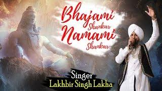 2018 Lakkha Shiv Bhajan