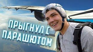 ВЗЛОМАЛ Самолет - Пришлось Прыгать с Парашютом (4000 МЕТРОВ)