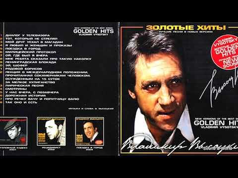 В. Высоцкий – Золотые Хиты. (CD, Compilation) 2005.