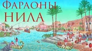 Государство на берегах Нила. Всеобщая история. 5 класс