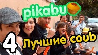 Лучшие coub по версии PIKABU. Часть 4