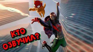 Человек-паук: Через вселенные - Кто озвучил?
