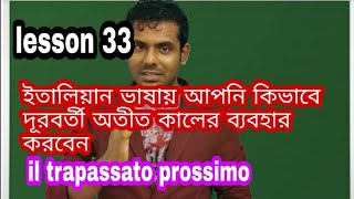 33.Bangla To Italian Language (il Trapassato Prossimo)Lesson 33 With Rony Hossain