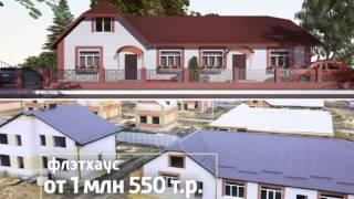 """Квартал """"Медовый"""". Флэтхаусы, дуплексы, особняки от 1 550 тыс. руб."""
