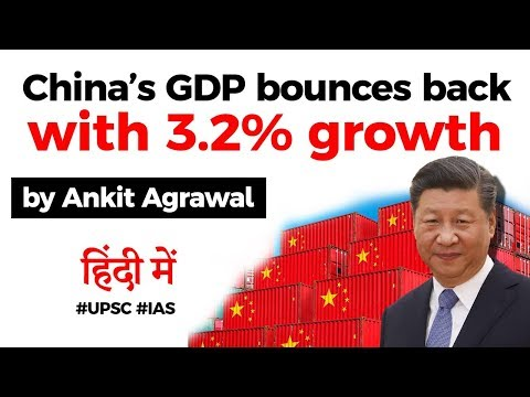 Chinas GDP bounces back with 3.2% growth, Is this a V shaped recovery? Current Affairs 2020 #UPSC
