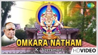 Omkara Natham  Tamil Devotional Video Song  K Veeramani