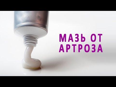 Какие мази полезны при лечении артроза?
