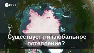 Существует ли глобальное потепление?