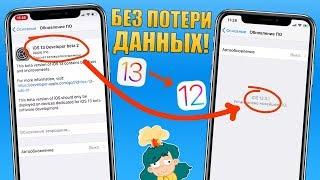 Как откатиться с iOS 13 на iOS 12 без потери данных? Откат с iOS 13 на iOS 12