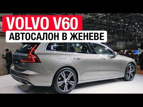 Volvo V 60 Cross Country Универсал класса D - рекламное видео 3