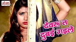 Devru Ta Dubai Gaile Bhojpuri Song 2018 Hit Bhojpuri Songs
