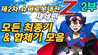 [조탁구] 제2차 슈퍼로봇대전 재세편 : 모든 최종기 & 합체기 모음 2부 (한글자막)