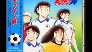 キャプテン翼-CaptainTsubasa-Try!HollandYouthOST