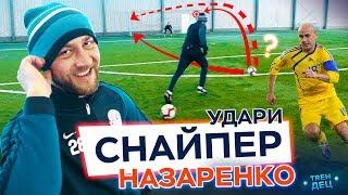 Снайпер / Назаренко / Удари на точність