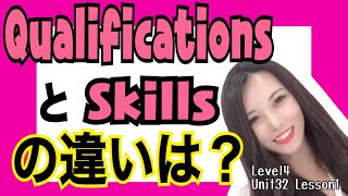 Qualificationsとskillsの違い Level4/Unit32/Lesson1[#129]