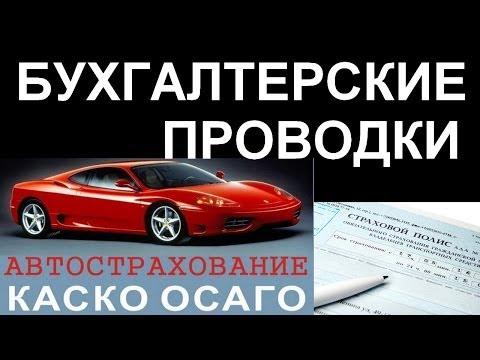ПРОВОДКИ по страхованию АВТОмобиля при ОСБ и УСН ОСАГО, КАСКО