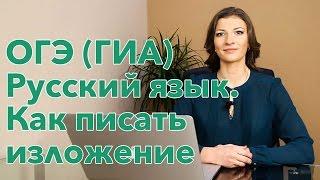 ОГЭ (ГИА) Русский язык.  Как писать изложение