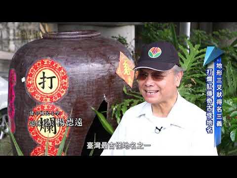 發現新台灣 三義鄉公所 -歸鄉- 尋找記憶裡的聲音