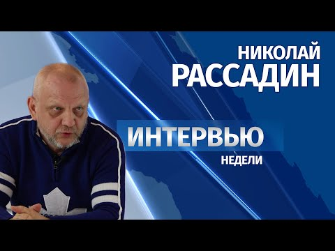# Интервью Николай Рассадин