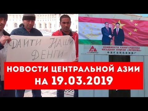 Новости Таджикистана и Центральной Азии на 19.03.2019 онлайн видео