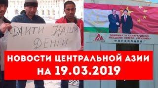 Новости Таджикистана и Центральной Азии на 19.03.2019