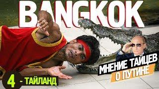 Тайцы о Путине   Крокодиловая ферма BANGKOKa