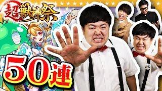 【モンスト】今年最後の超獣神祭!!ノストラダムス狙って50連ガチャる【GameMarket】