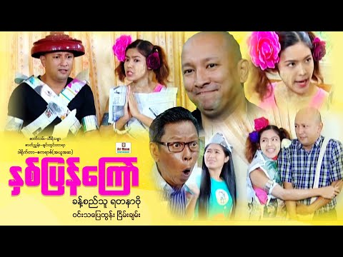 Na pyan kyaw