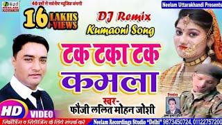 Kumaoni   टक टका टक कमला   Tak Taka Tak Kamla (DJ Remix)   Lalit Mohan Joshi   Teri Bholi Anwara