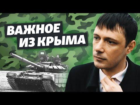 Армия у ворот. Что готовит Россия, чем отвечает Украина? | Важное из Крыма