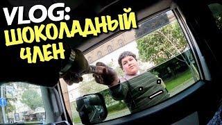 VLOG: ШОКОЛАДНЫЙ ЧЬЛЕН / Андрей Мартыненко