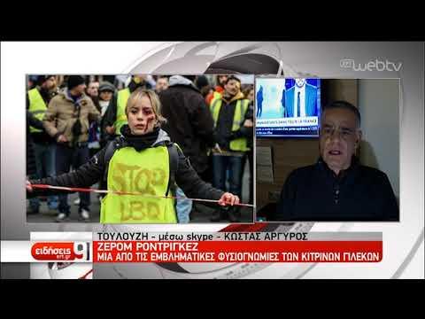 Γαλλία: Διαμαρτυρία «κίτρινων γιλέκων» και συμπλοκές με την αστυνομία | 2/2/2019 | ΕΡΤ