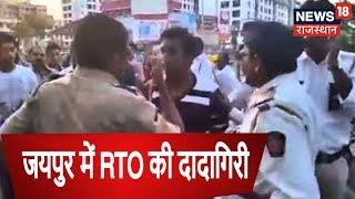 जयपुर में RTO की दादागिरी, ट्रक रोक कर ड्राइवर के साथ मारपीट  | Breaking News
