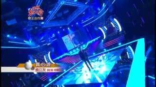 2014.05.04 超級紅人榜 翁立友─真心淚(翁立友)