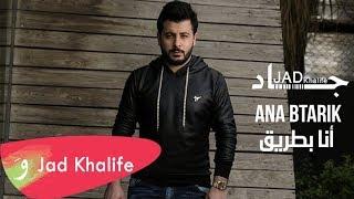 تحميل و استماع Jad Khalife - Ana Btarik [Official Lyric Video] (2020) / جاد خليفة - انا بطريق MP3