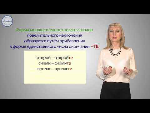 Повелительное наклонение глагола