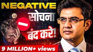 ग़लत विचारों पर 100 % पाबंदी हो | Success Tips Through Sonu Sharma |  For association : 7678481813.
