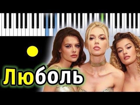ВИА ГРА – ЛюбоЛь | Piano_Tutorial | Разбор | КАРАОКЕ | НОТЫ