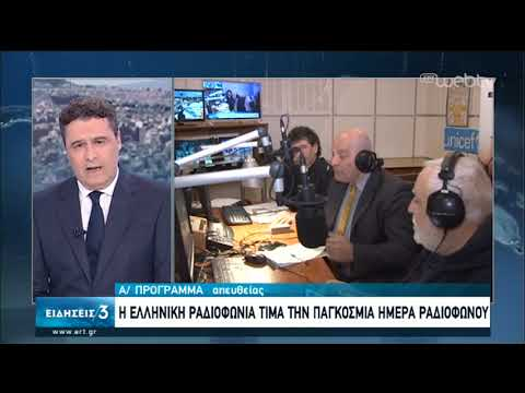 Η Ελληνική Ραδιοφωνία τιμά την Παγκόσμια Ημέρα Ραδιοφώνου | 13/02/2020 | ΕΡΤ