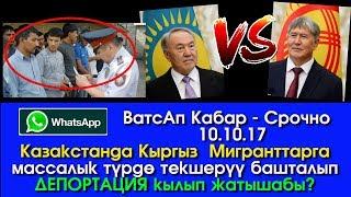 Срочно ВатсАп Кабар: Кыргыз Мигранттарын Казакстанда массалык түрдө текшерүү башталыптыр!