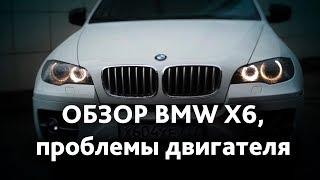 Обзор BMW X6 (двигатель 4.4, 2 турбины, даунпайп)