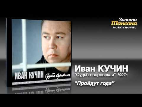 Иван Кучин - Пройдут года (Audio)