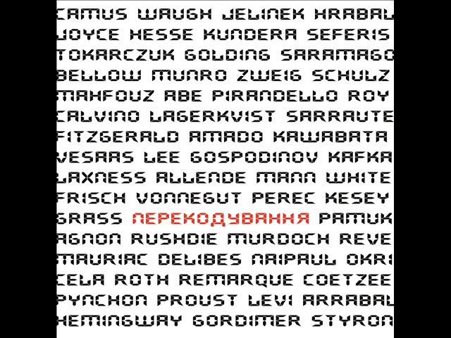 Ліор Даян. «Люди воліють тонути в морі» (уривок з оповідання). Читає Дмитро Семчишин