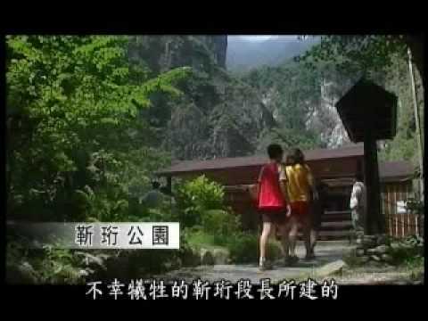 太魯閣國家公園(景點步道篇-燕子口步道)