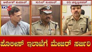 IPS Officers Transferred In Karnataka | ಪೊಲೀಸ್ ಇಲಾಖೆಗೆ ಮೇಜರ್ ಸರ್ಜರಿ | TV5 Kannada