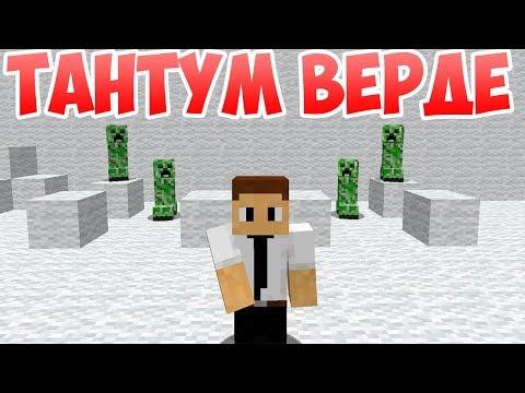 Тантум Верде Форте - Приколы Майнкрафт машинима