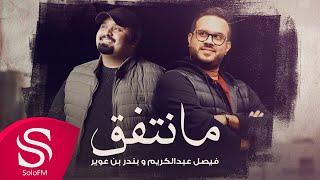 مانتفق - فيصل عبدالكريم & بندر بن عوير ( حصرياً ) 2021 تحميل MP3