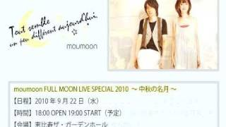 moumoonFULLMOONLIVESPECIAL2010〜中秋の名月〜プレミアム企画
