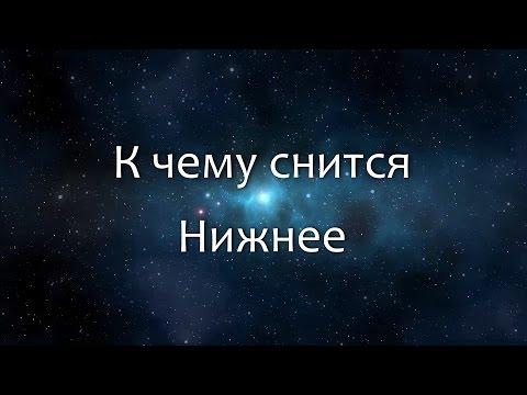 К чему снится Нижнее (Сонник, Толкование снов)
