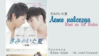 Kimi No Ita Natsu. Forever Summer [rus.sub]